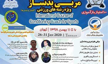 هشتمین دوره پیشرفته بینالمللی مربی بدنساز ویژه رشتههای ورزشی برگزارمی شود