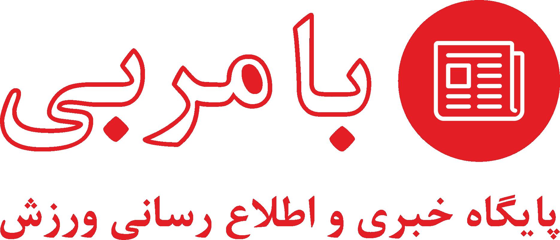 پایگاه خبری و اطلاع رسانی ورزش بامربی