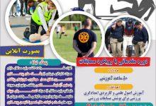Photo of دوره آموزشی امداد گر ورزشی برگزار می شود